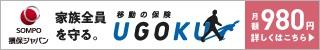 移動の保険Ugoku